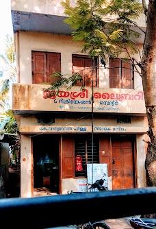 Jayshree Library & Recreation Centre thiruvananthapuram