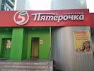 Пятёрочка 5+, Самарская улица на фото Ульяновска