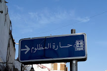 Makkah Gate, Jeddah, Saudi Arabia