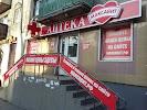 Аптека Максавит, улица Дзержинского на фото Рязани