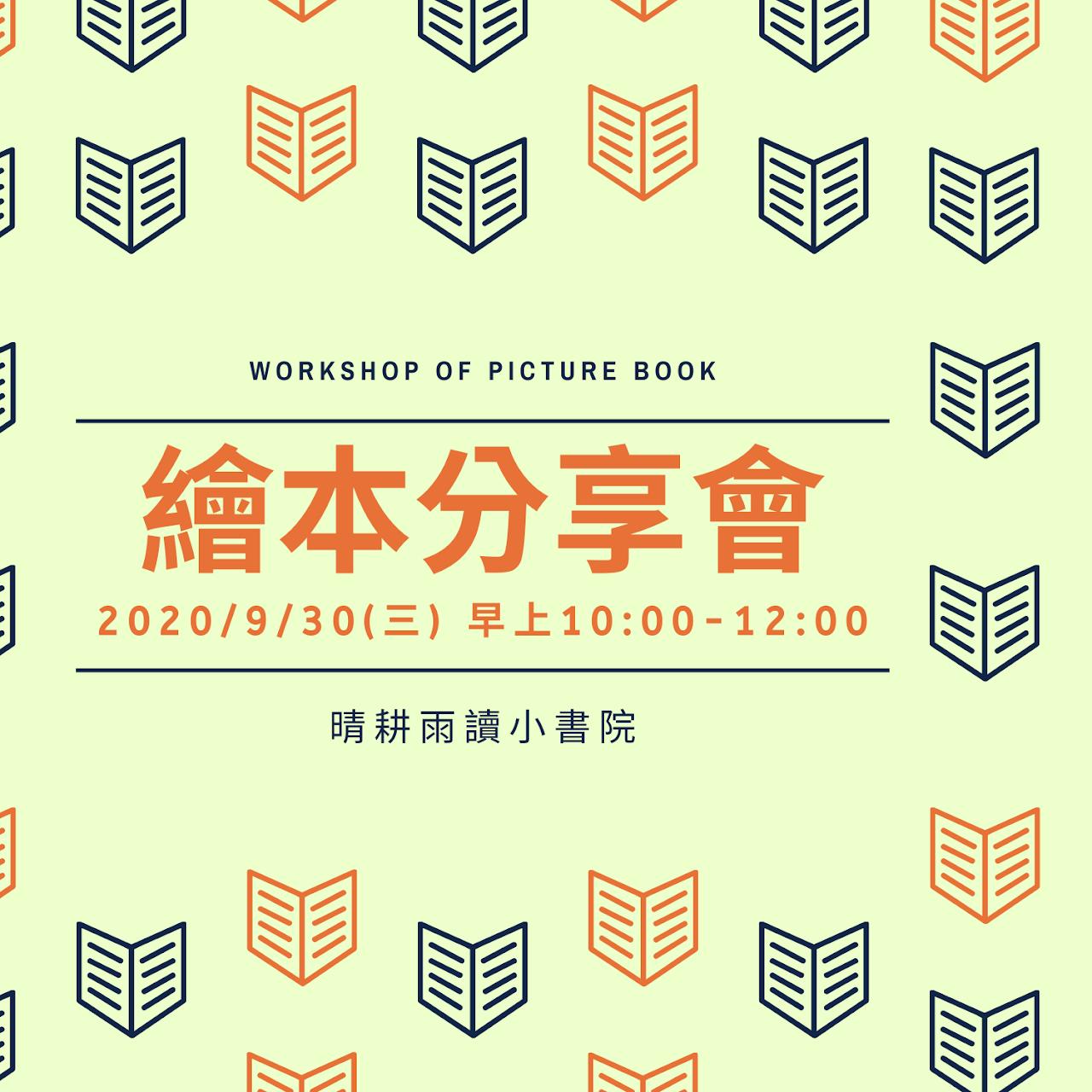 晴耕雨讀小書院 Readlander Lifestyle Bookstore - 書店