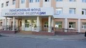 Пенсионный фонд Российской Федерации, Лагерный переулок на фото Хабаровска
