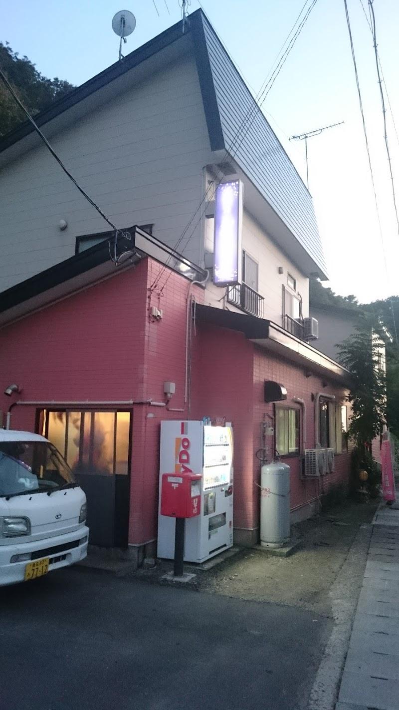 民宿 汐ケ島