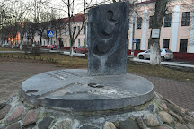 Monument to the Letter U, Polotsk, Belarus