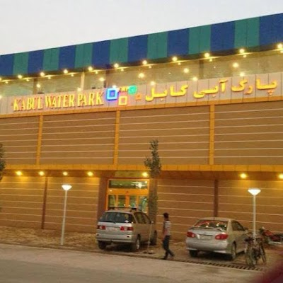 Kabul Water Park