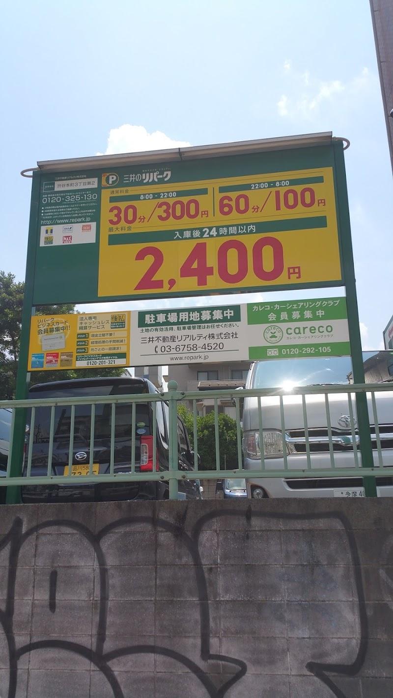 三井のリパーク 渋谷本町3丁目第2
