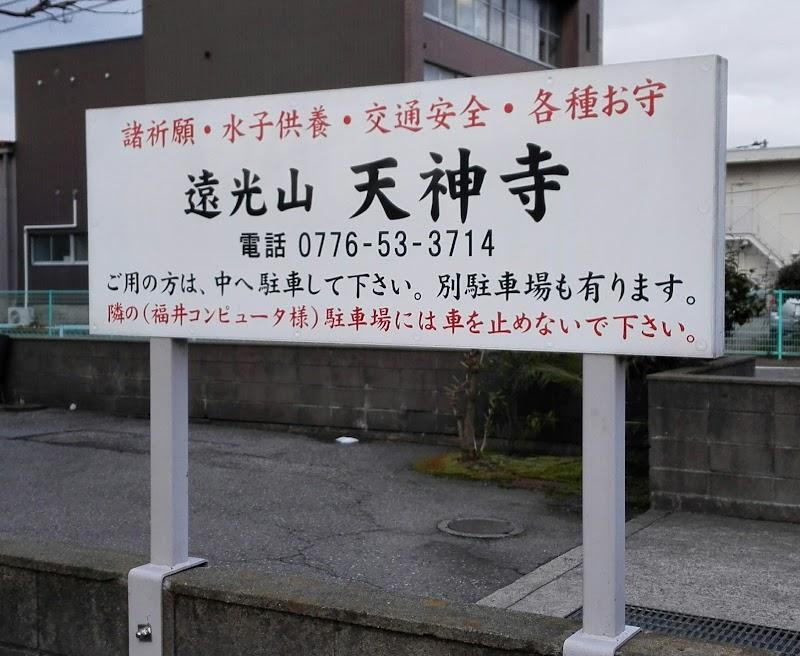 浄教宗本山天神寺
