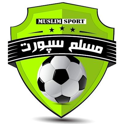 Muslim Sport مسلم سپورت