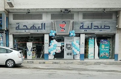 صيدلية البهجة Alpahja Pharmacy