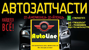 AutoLine на фото Сухиничей