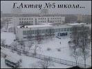 Школа №5, 4-й микрорайон на фото Актау