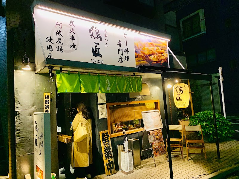 「東京都世田谷区奥沢5丁目:鶏匠 自由が丘店」の画像検索結果
