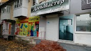 ДревМастер, улица Свободы на фото Самары