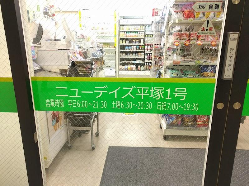ニューデイズ平塚1号店