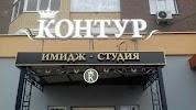 """Имидж-студия """"КОНТУР"""""""