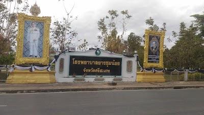 Yang Chum Noi Hospital