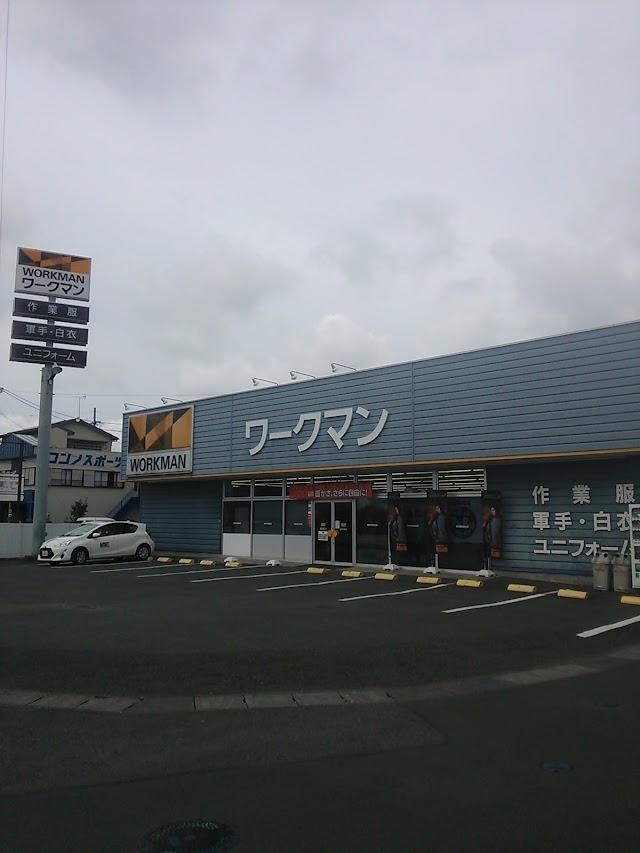ワークマン 藤枝高柳店