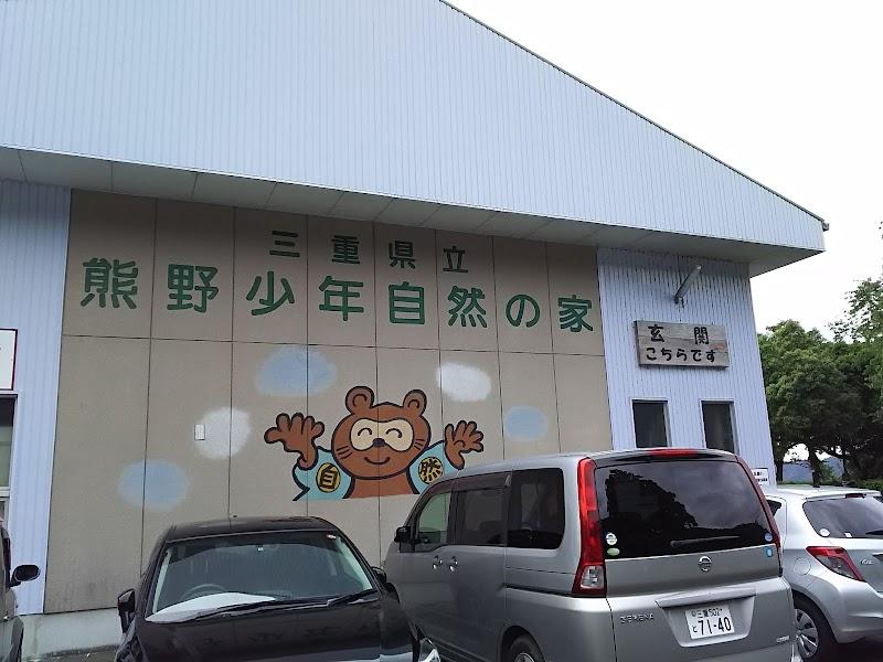三重県立熊野少年自然の家