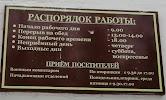 Военный Комиссариат Бежицкого и Володарского Района г. Брянска