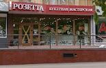 Розетта, бульвар Строителей на фото Кемерова