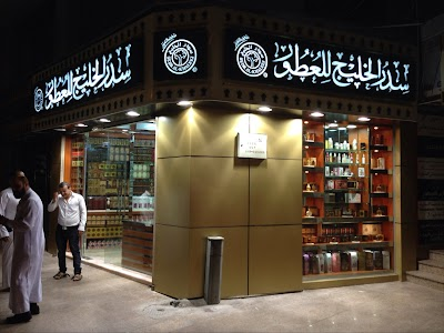 587351fa4 سدر الخليج للعطور, Makkah, Saudi Arabia | Phone: +966 55 220 5500