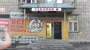Магазин Разливного Пива Старый Приятель, улица 50 лет ВЛКСМ на фото Рыбинска
