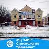Мир Денталия, проспект Ленина на фото Ярославля