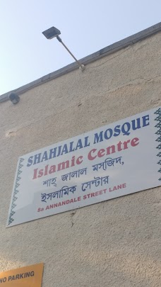 Shahjalal Mosque And Islamic Centre