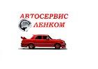 Автосервис Ленком, улица Макаренко на фото Орска