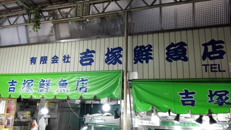 吉塚鮮魚店