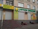 Уютное решение, улица Серова, дом 13 на фото Омска