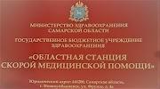"""ГБУЗ """"Самарская областная станция скорой медицинской помощи"""""""