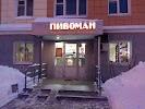 Пивоман, улица Восстания на фото Казани