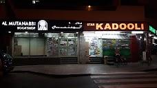 Al Mutanabbi Bookshop dubai UAE