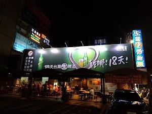 Shengmeng Huo Seafood Restaurant