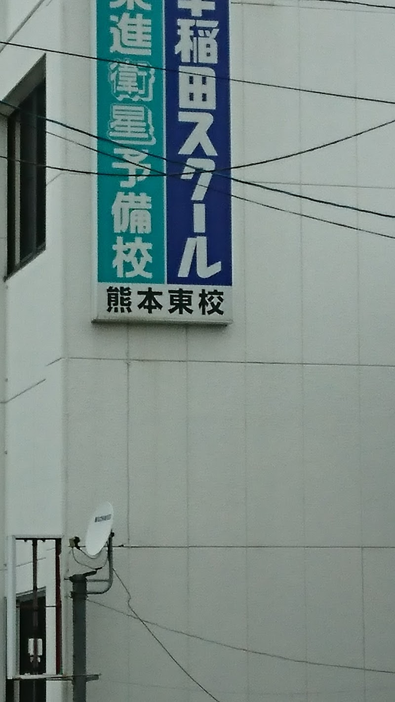 早稲田 スクール 熊本