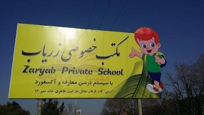 Zaryab Private School