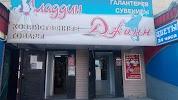 Магазин Алладин на фото Воркуты