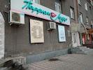 Парфюм-Лидер, улица Серова, дом 13 на фото Омска