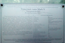 British Tank Mark V, Arkhangelsk, Russia