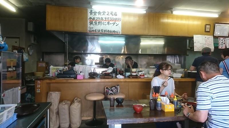 青空食堂 筑紫野店