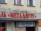 """Отель """"Металург"""", улица Металлургов, дом 1Б на фото Тулы"""