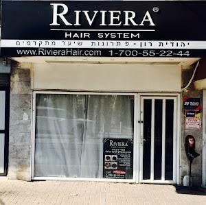 ריביירה שיער | Riviera Hair