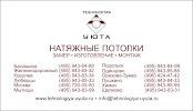 Технология уюта - натяжные потолки, улица Ворошилова, дом 136 на фото Серпухова