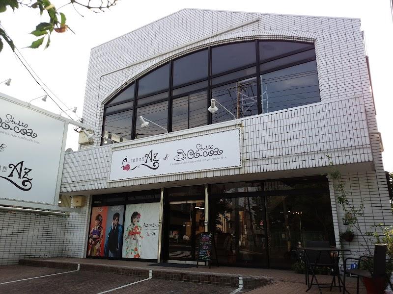 二十歳振袖館Az横浜港南店|振袖・男性袴・卒業袴