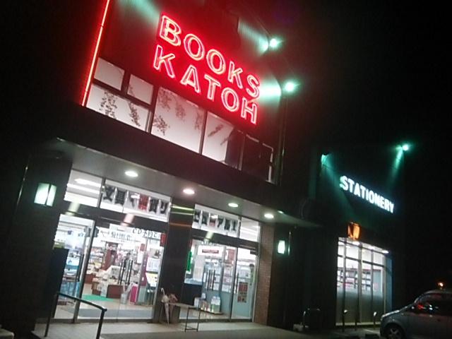 BOOKS.KATOH本店