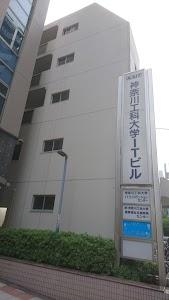 神奈川工科大学 ITエクステンションセンター