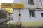 """Центр слуха """"Ото-Плюс"""", проспект 40 лет Октября, дом 21 на фото Пятигорска"""