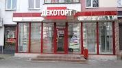 ДекоТорт, улица Багратиона на фото Калининграда