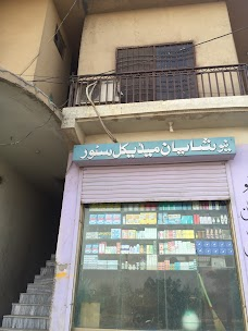 Shayan Pharmacy rawalpindi